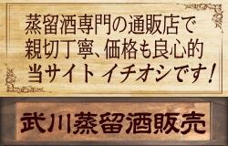 武川 蒸留 酒 販売